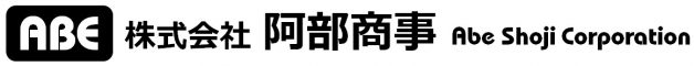 株式会社 阿部商事  Abe Shoji Corporation